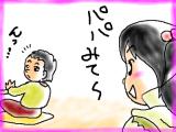 snap_tadanopan_201312231241.jpg