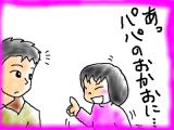 snap_tadanopan_201326213718.jpg