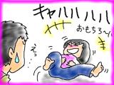 snap_tadanopan_201326215540.jpg