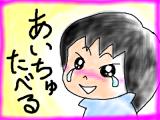 snap_tadanopan_201326224455.jpg