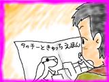 snap_tadanopan_201336215838.jpg