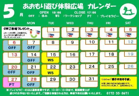 201205カレンダー