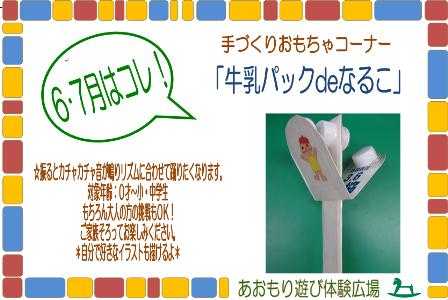 2012-06.07手作りおもちゃ