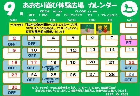 20120 9月カレンダー