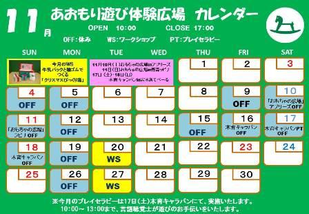 2012-11月カレンダー