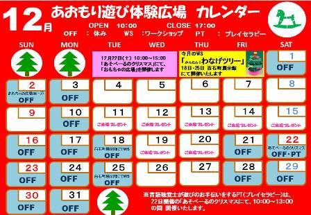 2012 12月カレンダー