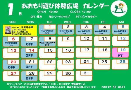 2013-1月カレンダー