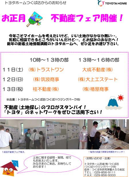 不動産フェア(トヨタホーム)