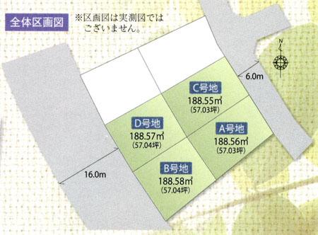 香取台 建築条件付き分譲地