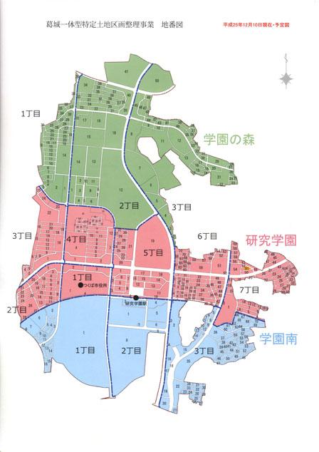 葛城 新町名図