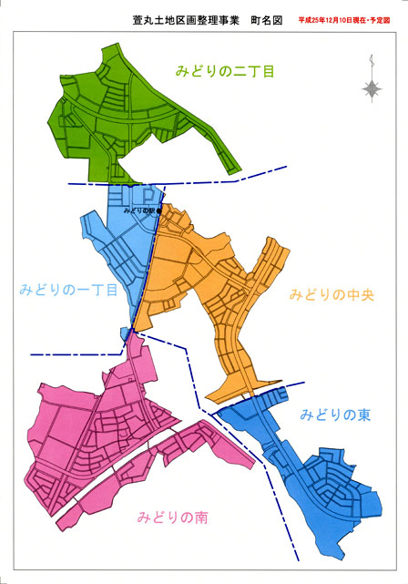 みどりの新町名図
