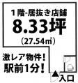 物件番号3354 駅1分居抜き店舗
