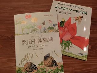 熊田千佳慕1