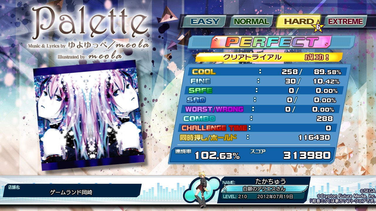 (120719) Palette HARD PERFECT