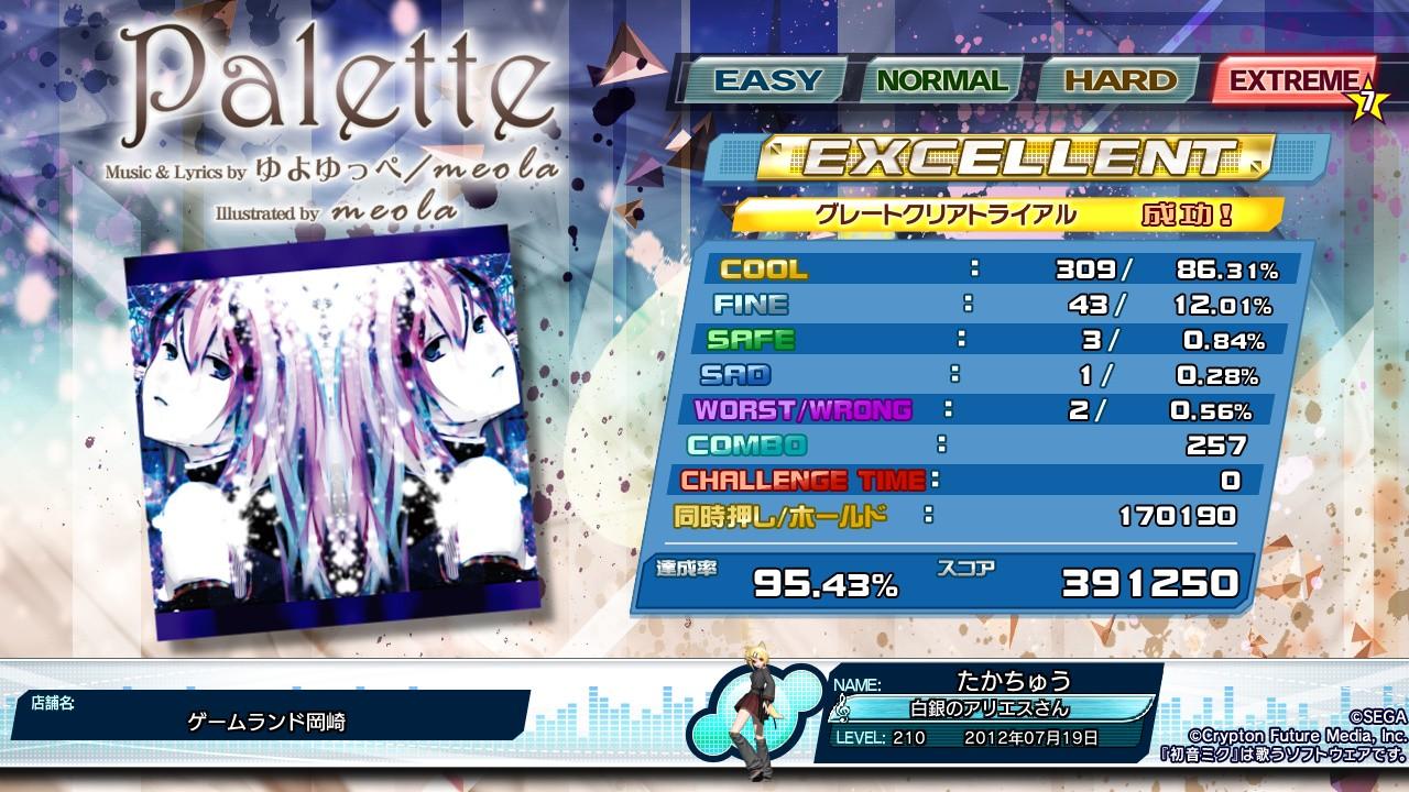 (120719) Palette EXT EXCELLENT