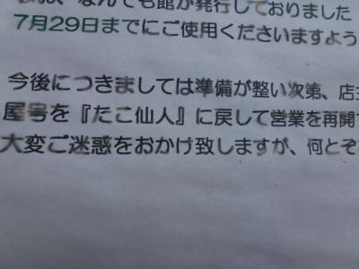 P1010386_convert_20120724215935.jpg