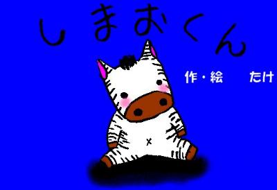 S-絵本01