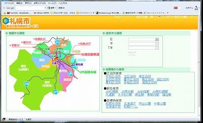 都市計画情報サービスTOP