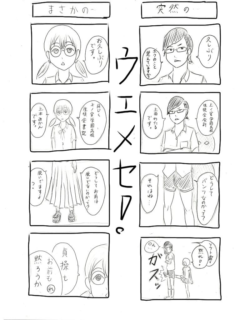 ウエメセ!8