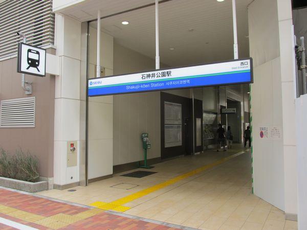 3月にオープンした石神井公園駅西口