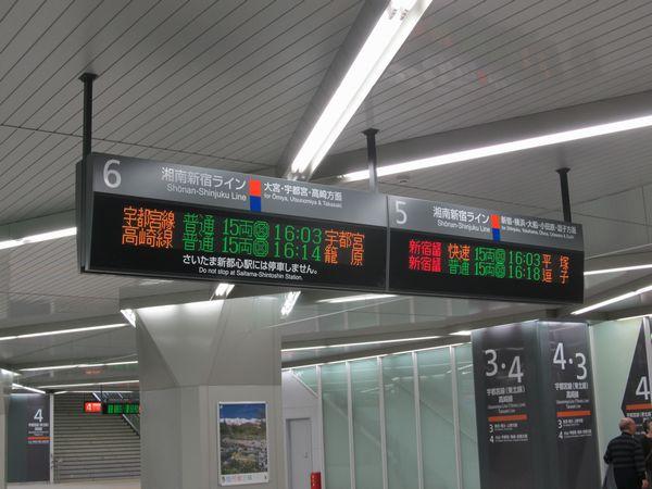 湘南新宿ライン用発車案内板