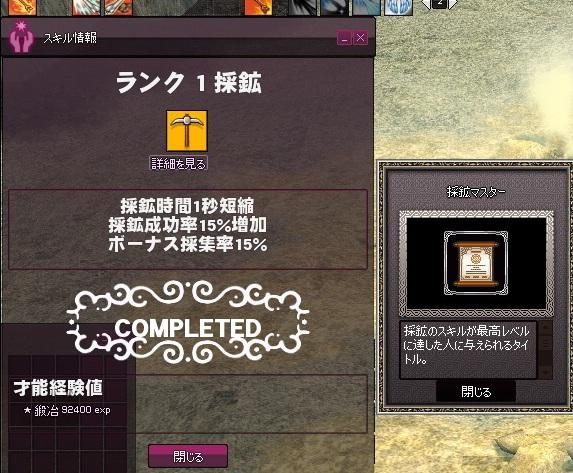 mabinogi_2012_11_17_003.jpg