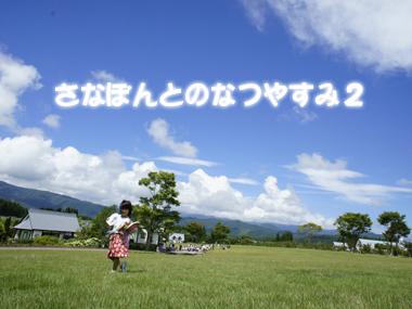 1208natsuyasumititle.jpg