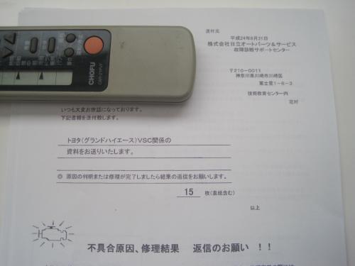 IMG_1300_convert_20120823133535.jpg