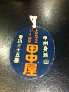 荷札(昭和1ケタ)