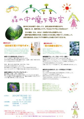 森魔女 2012 夏.web写真用
