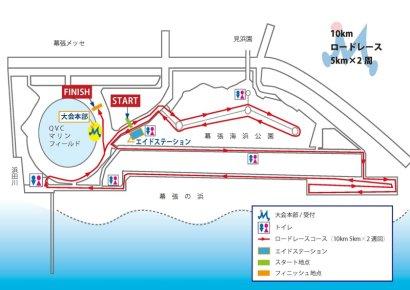 makuhari-run.jpg