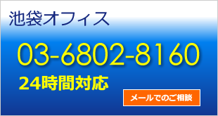 ban_office_ikebukuro_ahover_20141130124500826.png