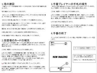 バベルマニュアル01-2