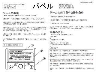 バベルマニュアル01-1