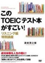 toeic_L.png