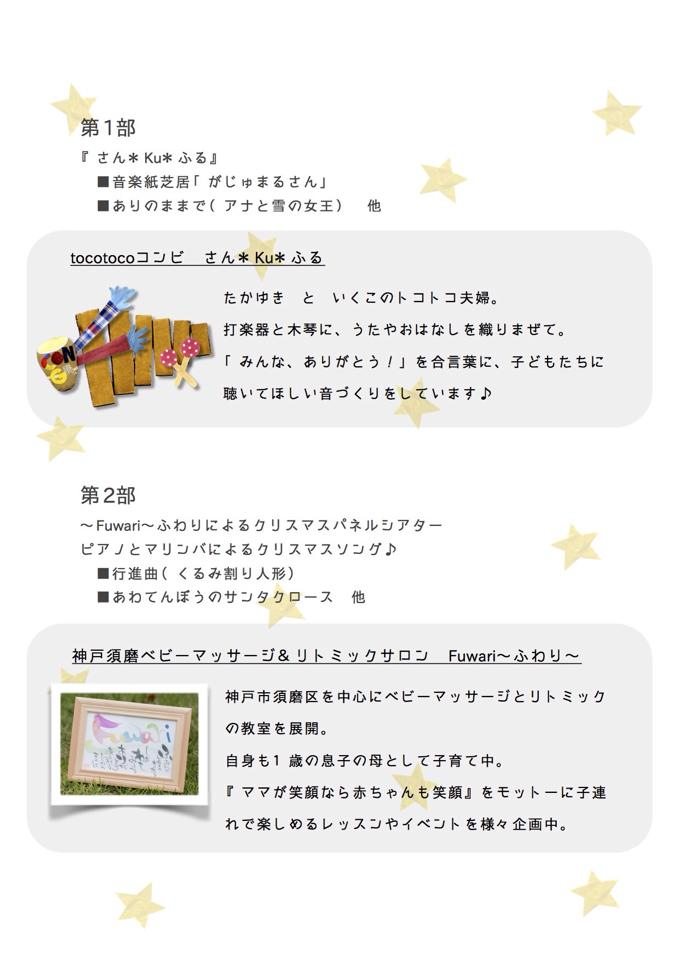 サンクフルコンサート (1)