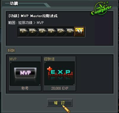 SS MVP
