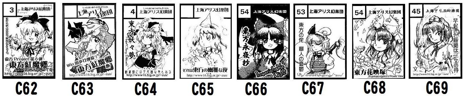 東方C62~C69サークルカット