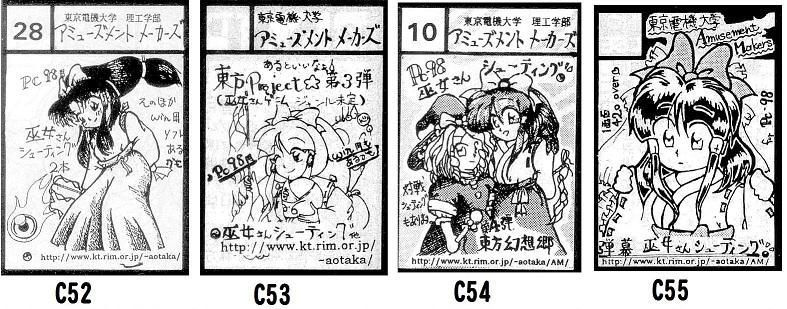 東方C52~C55サークルカット