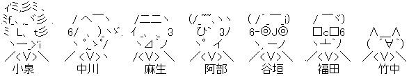 小泉純一郎AA3
