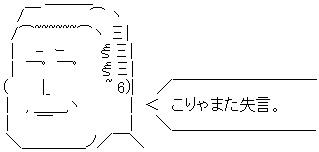 森喜朗AA2
