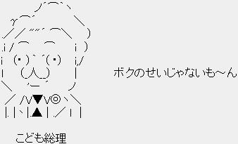 鳩山由紀夫AA2