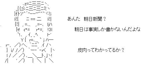 麻生太郎AA1