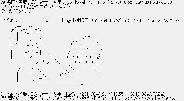 菅直人AA2