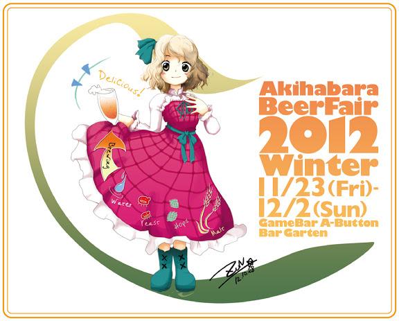 ZUN絵ビール娘2012