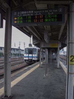 三次駅出発