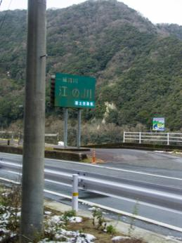 木路原−石見川本 江の川