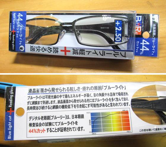 ブルーライトカット付き老眼鏡