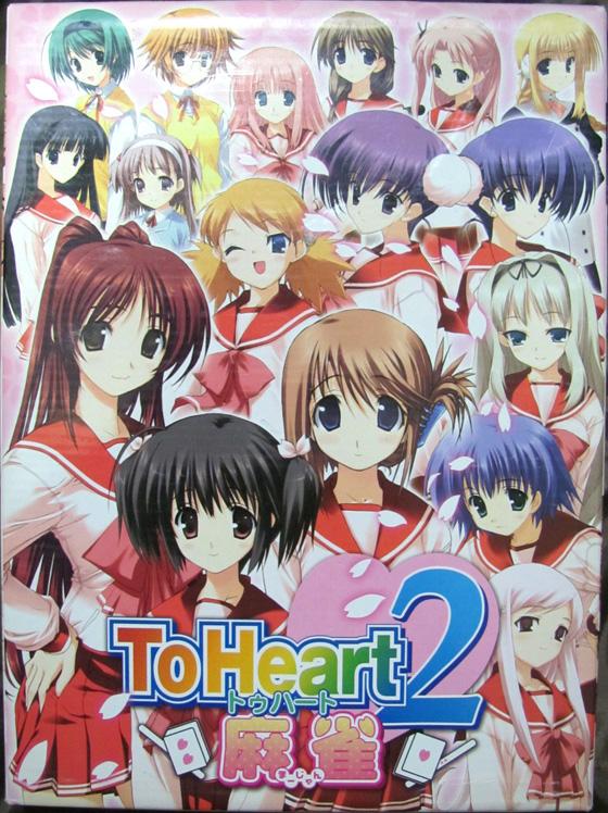 To Heart2麻雀牌
