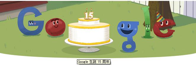 Google 生誕 15 周年